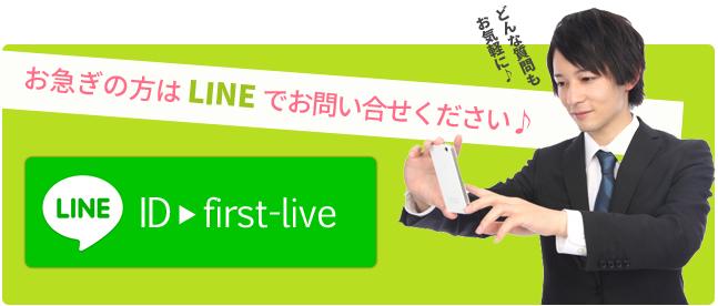 お急ぎの方はLINEでお問い合わせください。LINE ID:first-live