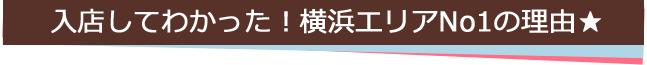 入店してわかった!横浜エリアNO1の理由